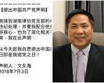 傅政华要律师跟党走 文东海公开声明退党