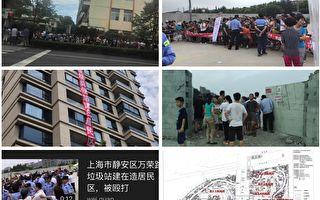 上海市民反对建垃圾中转站 持续维权抗争