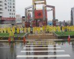 云林法轮功学员 风雨无阻反迫害
