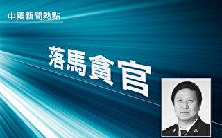 """2018年7月12日,河北省政法委书记张越获刑十五年。他曾多年受周永康庇护,一直在""""610""""和政法委系统身居要职,直接迫害法轮功。(大纪元合成图)"""
