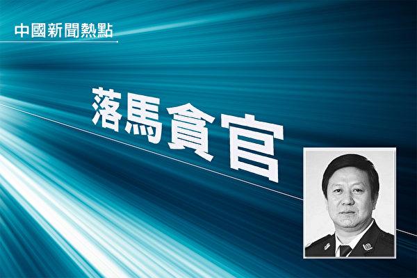 2018年7月12日,河北省政法委書記張越獲刑十五年。他曾多年受周永康庇護,一直在「610」和政法委系統身居要職,直接迫害法輪功。(大紀元合成圖)