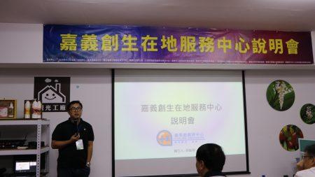嘉义创生在地服务中心执行长黄振玮作报告。