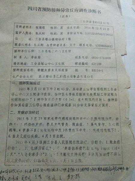 三台縣東塔鎮醫院給出的結果。(張從剛提供)