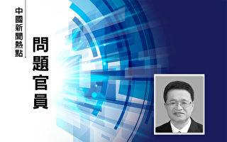 粤统战部长上任3个月落马 疑涉客家富豪案