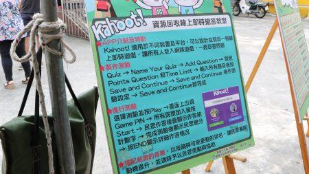「Kahoot!限時問答遊戲」需要以平板或手機網路連線參與遊玩。