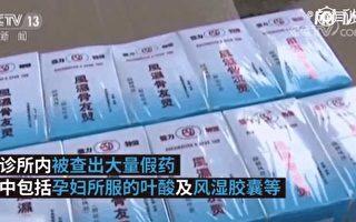 江西曝6吨假药大案 含孕妇用叶酸