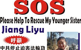 北京90後女孩無罪被判4年 姐籲川普幫營救