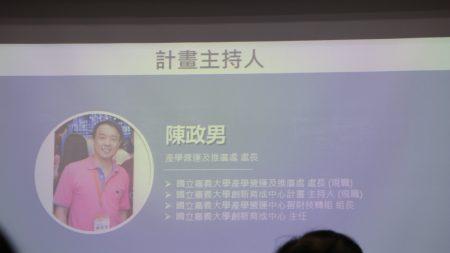 计划主持人陈政男,现职嘉大产学服务及推广处处长。