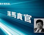 2014年10月,恒丰银行原董事长姜喜运落马。(大纪元合成)