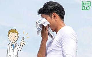 出汗臭未必是壞事 當心長期汗臭 中醫2步去除