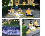 7月20日,部分巴西聖保羅的法輪功學員在中共駐巴西領事館前展示橫幅,呼籲停止迫害法輪功。(大紀元圖片)