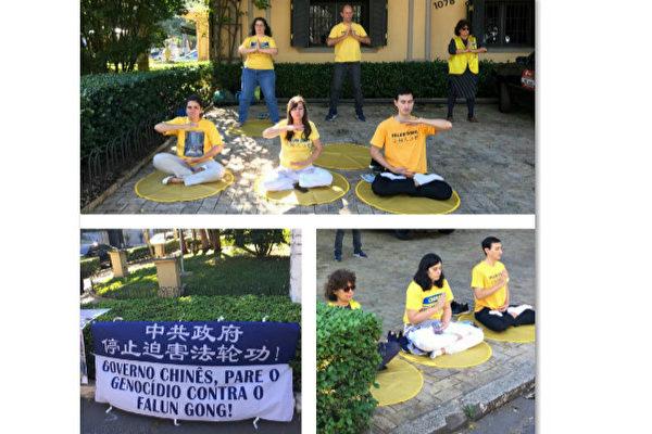 中领馆前展横幅 巴西法轮功学员吁停止迫害