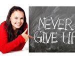 如何應對考試失敗