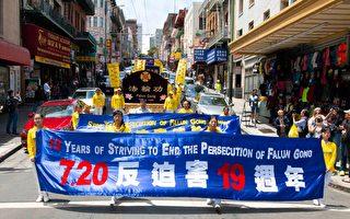 反迫害19周年 旧金山湾区法轮功学员大游行