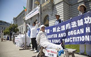 旧金山市府前酷刑展  纪念法轮功和平抗争19周年