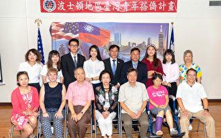 「搭僑計劃」台灣青年收穫豐