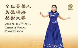 全世界华人声乐大赛登场 中共内部通知曝光
