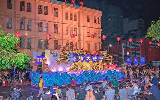 雞籠中元祭遊行 法輪大法隊伍受歡迎