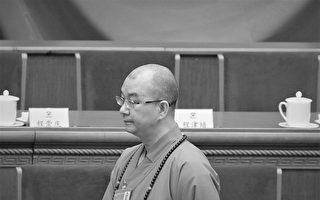 中共佛教协会会长曝性丑闻 当局全网封杀