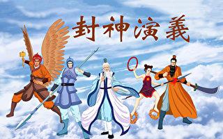 """陕西国企拍摄""""纣王妲己""""推周文化 贻笑大方"""