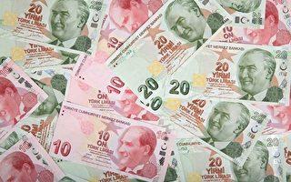 土耳其经济陷困境 向北京求援引质疑