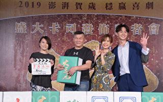 台灣首部賀歲電影《大三元》 演員陣容強大