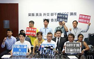 香港數十團體聯署 斥中共及梁振英恐嚇言論