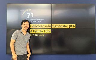 《自由行》瑞士世界首映 如中國流亡導演自傳