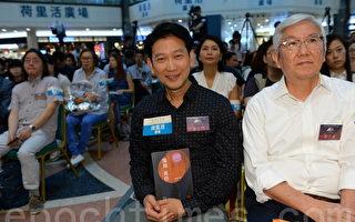 香港前高官懸疑小說影射特首選舉