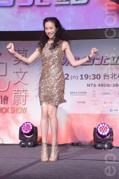 莫文蔚/25周年巡演2018年台北站記者會