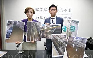 高铁香港段多处漏水波及高压电缆