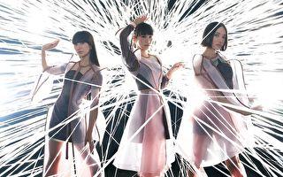 Perfume发新辑 今晚直播并将办台湾特映会