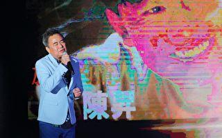 陈昇30周年巡演高雄起跑 以出道曲揭序幕