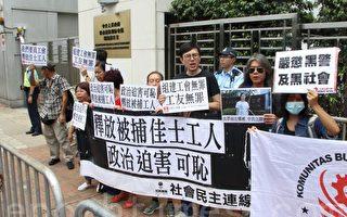 香港团体促释放佳士工人声援团成员