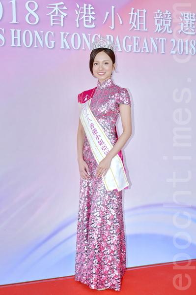2018香港小姐競選