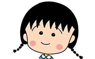 曾为动画主题曲合作 Kinki Kids悼小丸子作者