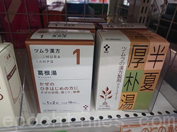 日本漢方藥