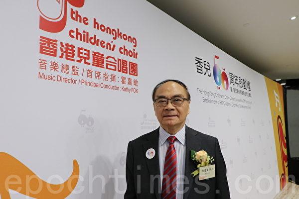 香港儿童合唱团50周年启动礼