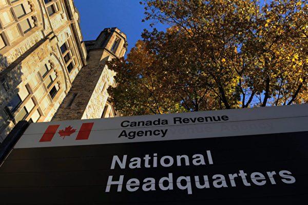 加拿大税务局统计,2016年所得税收入减少近$50亿。(加通社)