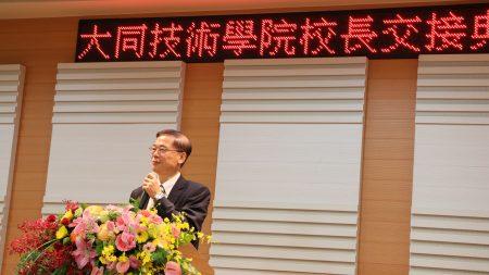 吳鳳科大校長蘇銘宏表示,吳鳳科大比較注重工科,大同技術學院專注在茶文化,但大家的共同使命,都希望把孩子教育好,也希望大家多支持新任校長林明芳。