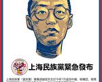 上海民族党胡诚宜回沪 传被关精神病院遭电刑