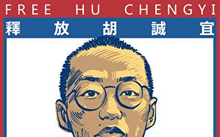 上海民族黨胡誠宜回滬 傳被關精神病院遭電刑