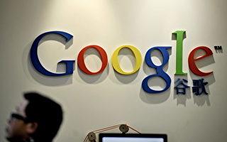 「不作惡」標桿倒了 谷歌網絡地位將受何影響