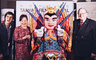 第一屆「悉尼台灣影展」隆重開幕 首場《生生》爆滿