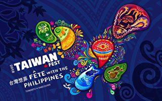 2018年加拿大台湾文化节温哥华即将登场