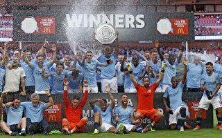 曼城兩球擊敗切爾西 奪英格蘭社區盾盃