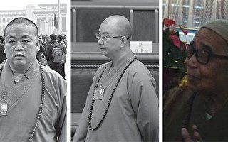 中港三和尚爆性丑闻 被曝与中共关系密切