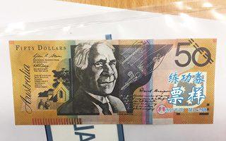 中国制造假澳币 冒充真钞进入堪培拉