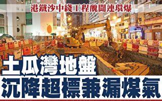 港鐵工程醜聞連環爆 地盤沉降超標兼漏煤氣