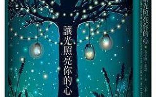 書摘:讓光照亮你的心(1)